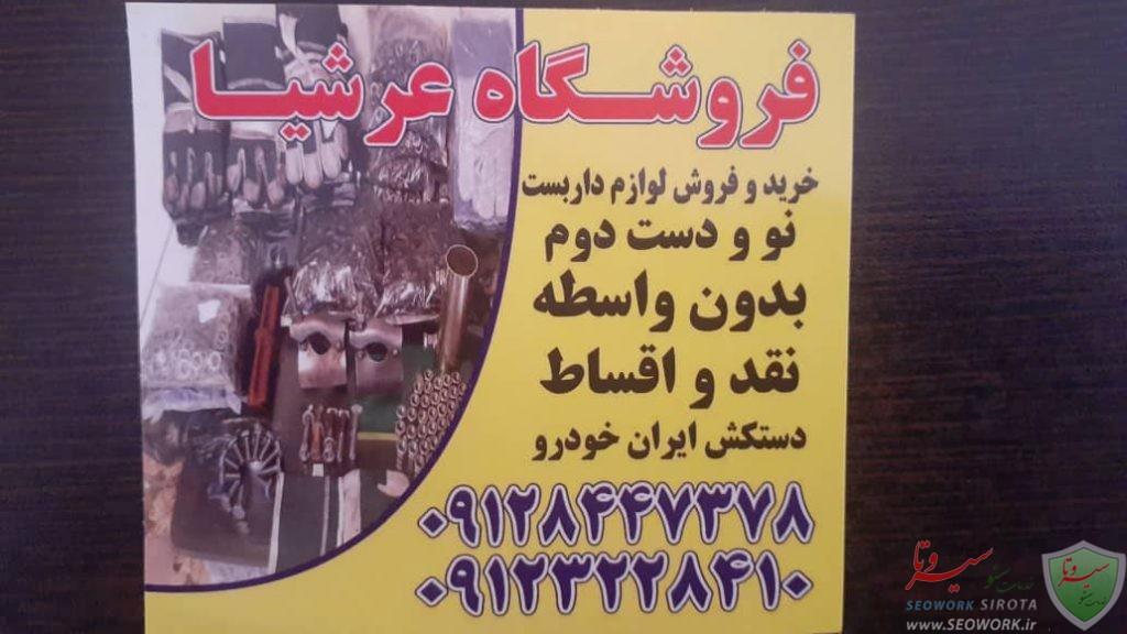 خرید لوازم داربست در تهران