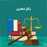 وکیل تسخیری در امور کیفری